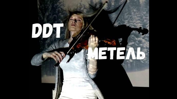 ДДТ - Метель / кавер на скрипке и гитаре