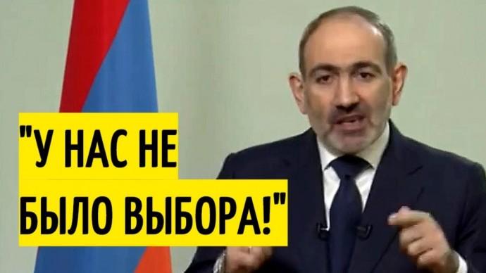 Срочно! Пашинян объяснил, почему подписал капитуляцию по Карабаху