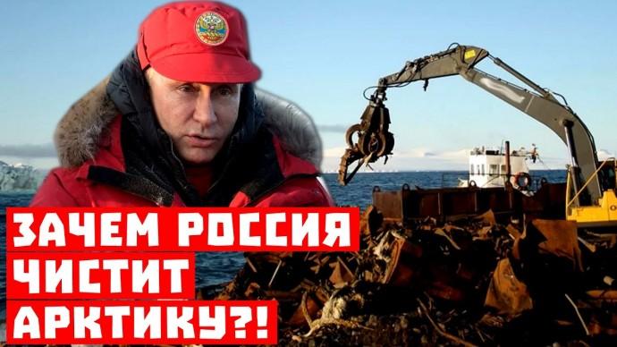 Генеральная уборка! Зачем Россия чистит Арктику?