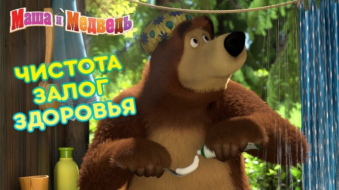 Маша и Медведь -