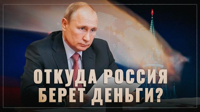 Путин вернул всё! Государство стало активным экономическим игроком в экономике