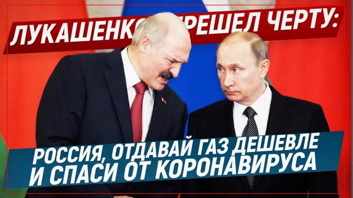 """Лукашенко перешел черту: """"Россия, газ дешевле и спаси от вируса"""" (Telegram. Обзор)"""