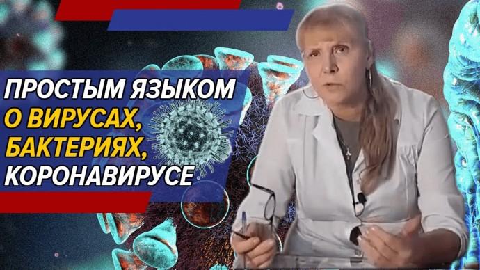 Советский врач о вирусах, бактериях и коронавирусе