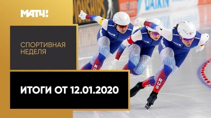 «Спортивная неделя». Итоги от 12.01.2020