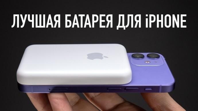 Apple MagSafe Battery Pack - ЛУЧШАЯ батарея для iPhone!