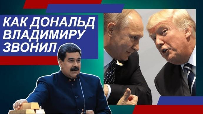 Как Дональд Владимиру звонил. Россия прислала в США медпомощь