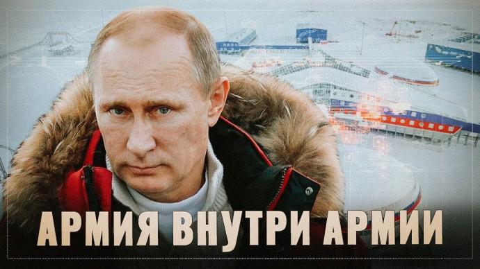 """Армия внутри армии. Абсолютная """"агрессия"""", или как Путин захватывает Арктику"""