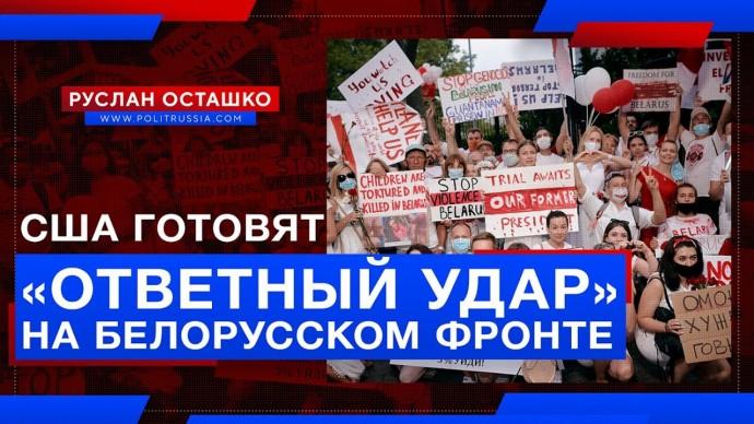 США готовят «ответный удар» на Белорусском фронте (Руслан Осташко)