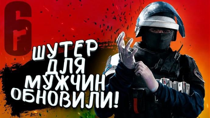ШУТЕР ДЛЯ МУЖЧИН ОБНОВИЛИ! - НОВЫЙ РЕЖИМ И ОПЕРАТИВНИКИ В Rainbow Six: Siege