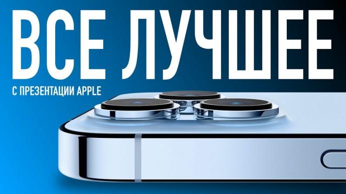 Лучшее с презентации Apple iPhone 13, iPad mini и Apple Watch Series 7 за 10 минут