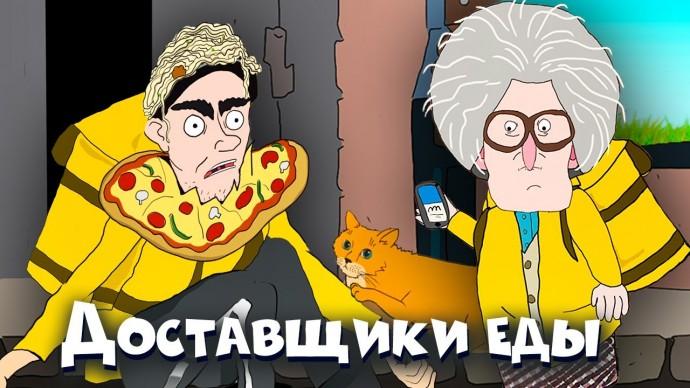 Доставщики еды - Две Бабули (Рожков и Мясников)