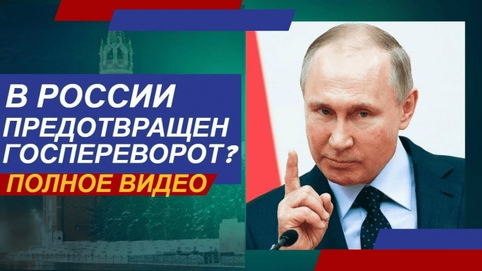 О предотвращенном в России госперевороте и короновирусной гибридной бойне (ПОЛНОЕ ВИДЕО)