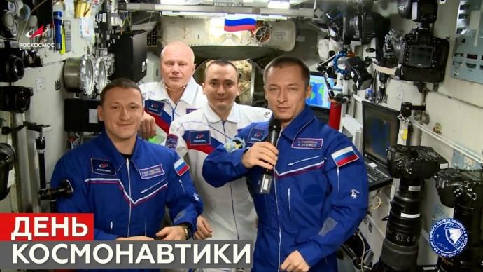 «Пример героизма для последователей»: россиян поздравили с Днём космонавтики с борта МКС