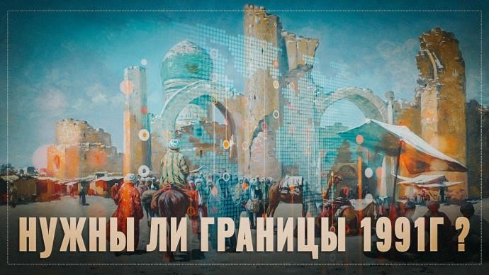 Нахлебники не нужны. Советского Союза 2.0 не будет
