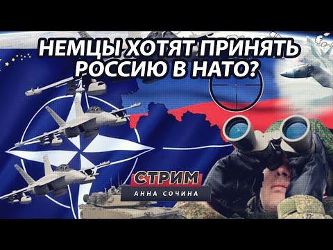 Немцы хотят принять Россию в НАТО? А нам это зачем? (Анна Сочина Стрим)