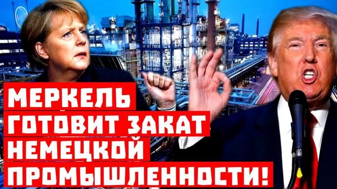 Германский стыд! Меркель готовит закат немецкой промышленности!