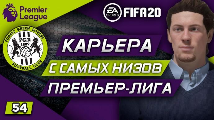 Прохождение FIFA 20 [карьера] #54