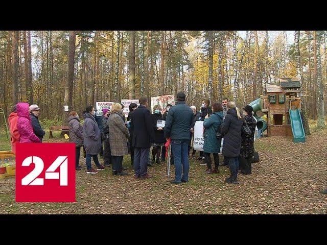 Кто пытается пустить с молотка лакомый кусок земли в Красково - Россия 24