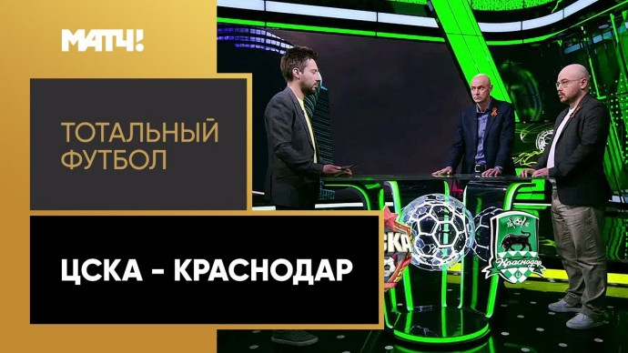 «Тотальный футбол»: ЦСКА - «Краснодар». Выпуск от 10.05.2021