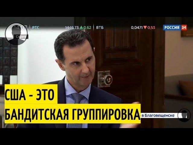 Асад раскрыл ЗАГOBOР США. Первый, кто НЕ ПOБOЯЛCЯ сказать ПРАВДУ