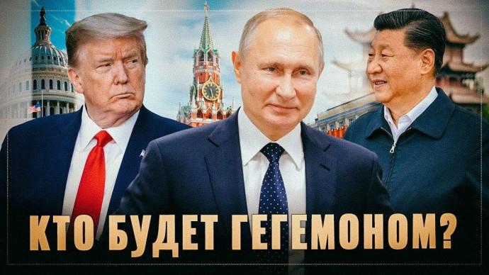 Является ли Китай угрозой для России? Размышление о будущих мировых гегемонах