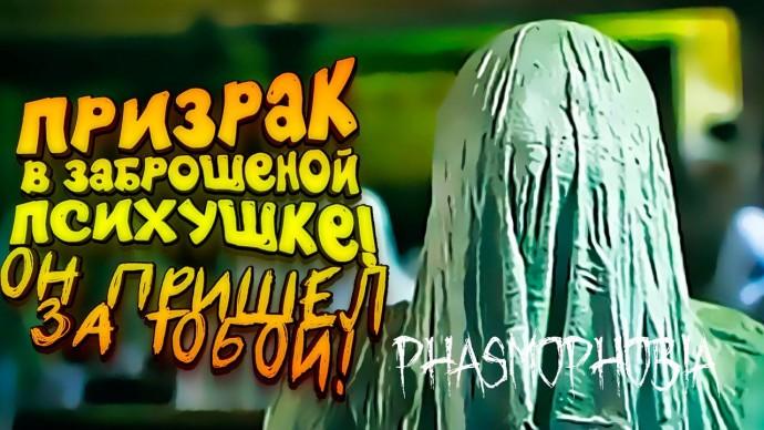 ПРИЗРАК В ЗАБРОШЕННОЙ ПСИХБОЛЬНИЦЕ! - Phasmophobia