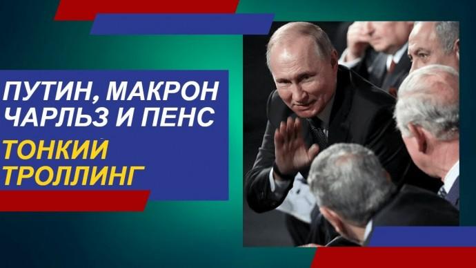 Путин, Макрон, принц Чарльз и Пенс в Израиле. Тонкий троллинг