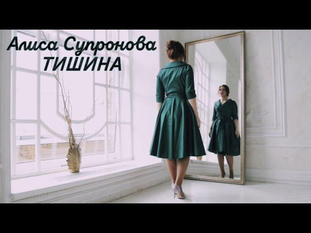 Алиса Супронова - Тишина (Премьера, 2020)