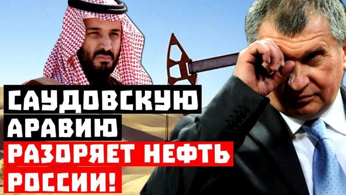 Срочно, Шейхи наказали Путина! Саудовскую Аравию разоряет нефть России!
