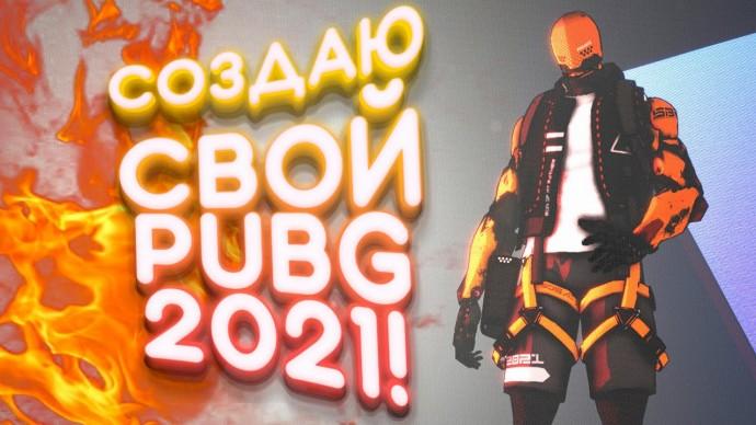 СОЗДАЮ СВОЙ PUBG! - SHIMORO BATTLE ROYALE 2021 (SBR)