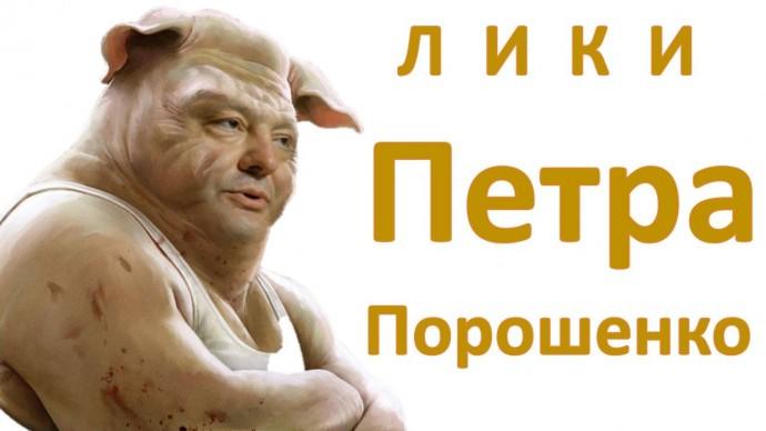 Лики Петра Порошенко