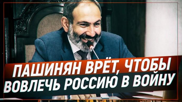 Пашинян врёт, чтобы вовлечь Россию в войну (Романов Роман)