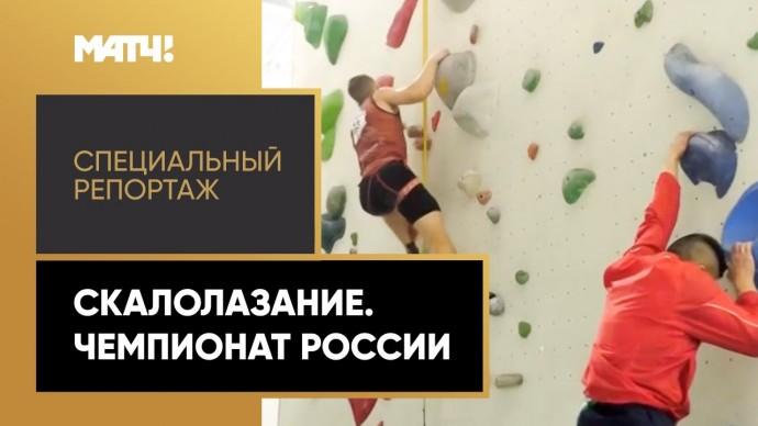 «Страна. Live». Скалолазание. Чемпионат России. Специальный репортаж