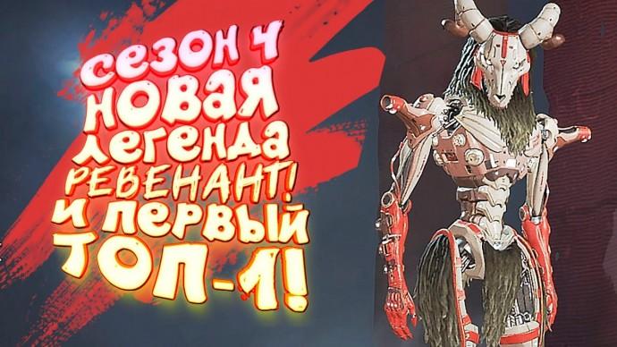 APEX LEGENDS - НОВЫЙ СЕЗОН 4! - НОВАЯ ЛЕГЕНДА РЕВЕНАНТ! - БОЛЬШОЕ ОБНОВЛЕНИЕ!