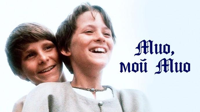 Мио, мой Мио (1987) / Фэнтези