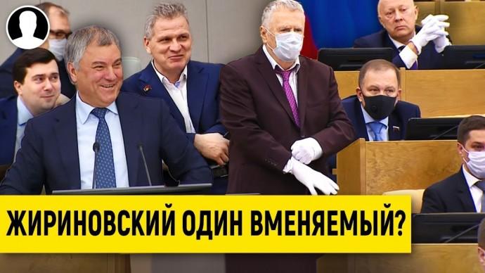 Володин отчитал депутатов и тут же прокололся. 1 апреля в Госдуме