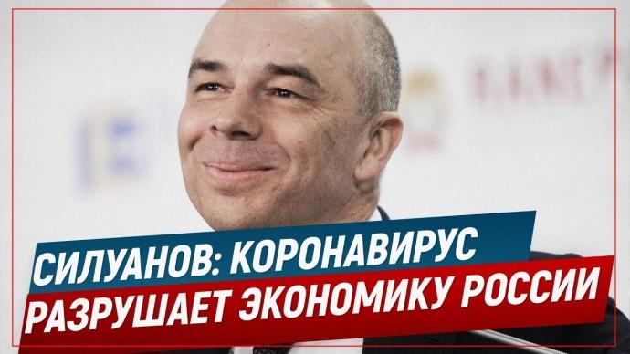 Силуанов: Коронавирус разрушает экономику России (Telegram. Обзор)