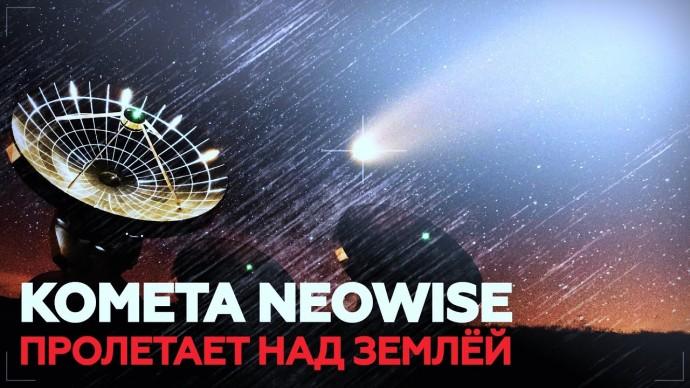 Поймать за хвост: где и когда наблюдать самую яркую за семь лет комету NEOWISE