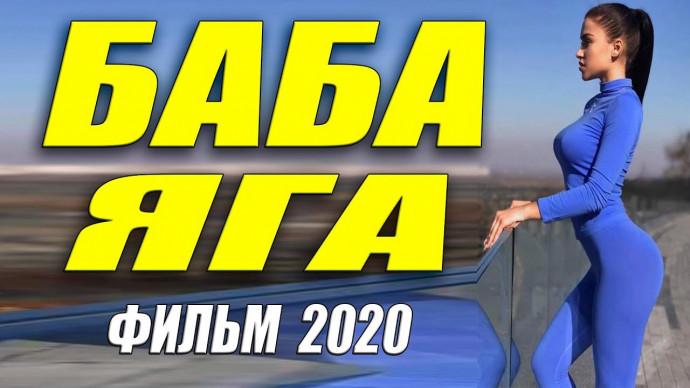 Фильм околдовал всех зрителей! - БАБА ЯГА - Русские мелодрамы 2020 новинки HD 1080P