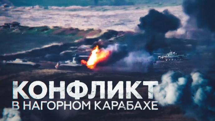 Как развивается ситуация в Нагорном Карабахе на вторые сутки вооружённого конфликта
