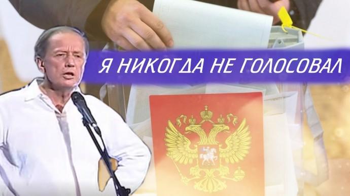 Михаил Задорнов - Я никогда не голосовал