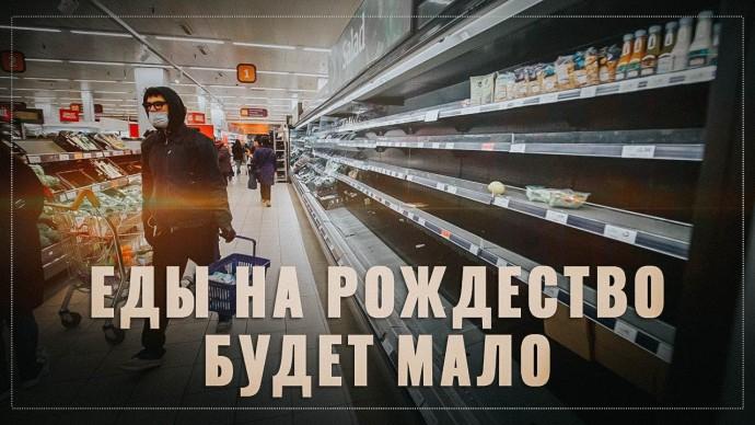 Еды будет мало: в бывшей империи назревает революция