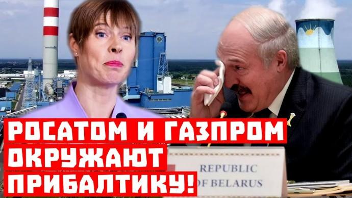 Европа не поможет! Росатом и Газпром окружают Прибалтику!