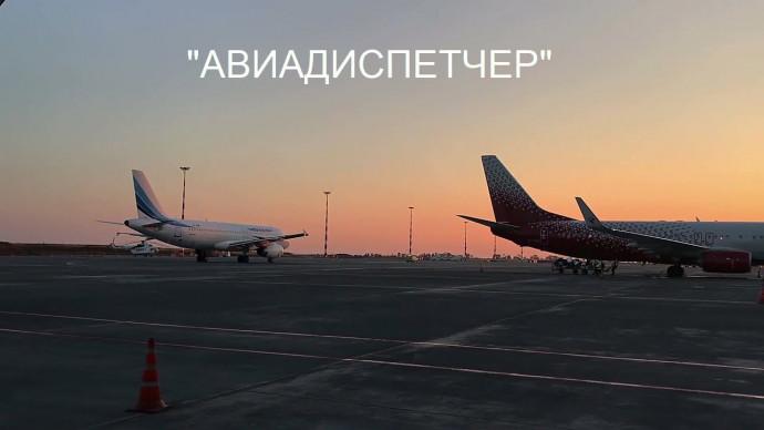"""Песня """"АВИАДИСПЕТЧЕР"""". Сергей Тычинский."""