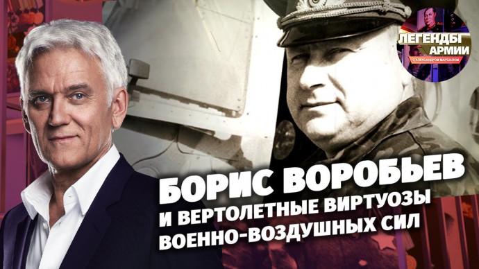 Борис Воробьёв и вертолётные виртуозы Военно-воздушных сил