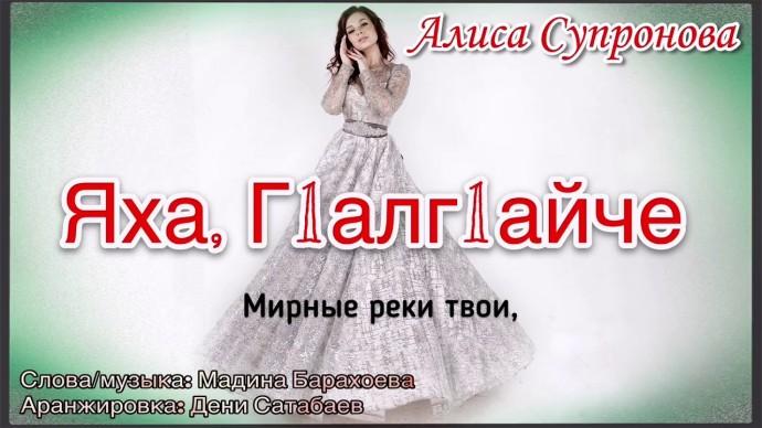Алиса Супронова - Яха, Г1алг1айче (ПРЕМЬЕРА, 2020)