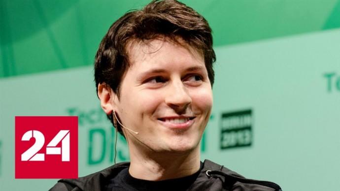 Дуров поборется за Gram, а PornHub испытает российский интернет-трафик // Вести.net