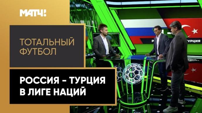 «Тотальный футбол»: Россия - Турция в Лиге наций