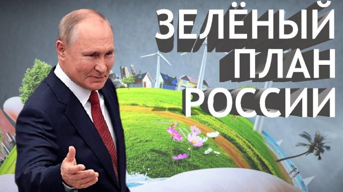 Прогнулись или что-то задумали? Зачем Россия поддержала зеленую энергетику себе в убыток