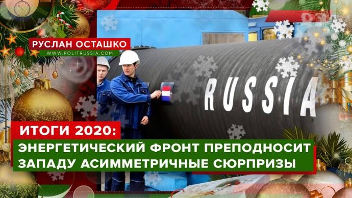 Энергетический фронт преподнес Западу асимметричные сюрпризы (Руслан Осташко)